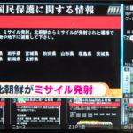 【悲報】北朝鮮のミサイル、日本のサラリーマンの出勤を止められない無能っぷりを晒すwwwwwwwwwwww