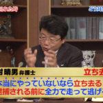 【悲報】痴漢冤罪に外国人が巻き込まれた結果…外国人の間でも日本の痴漢冤罪のヤバさが有名に