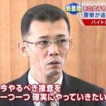 【画像あり】 島根県でオラついた警察官が見つかるwwwwwwwwwwwwwwwwwwwwwww巡査にイキってる時にこいつ来たら漏らしそうwwwwwwww