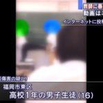 「朗報!!」教師暴行動画で博多高校の生徒逮捕その後をご覧ください・・・↓