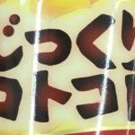 コーンポタージュ缶の不具合、ローソンが衝撃の発表…(画像あり↓)