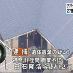 【座間殺人事件】犯人の白石隆浩、ツイッターでとんでもない事実を暴露される・・・(画像あり)