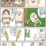 【悲報】人類、小麦の奴隷だった。↓