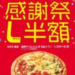 【速報】ピザハット、半額に!!!(詳細↓)