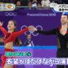 【朗報】五輪のスケートペアダンスで女子選手のおっぱいが露わになるハプニングが発生するwwwwwwwww(詳細↓)
