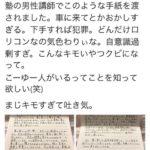 【画像↓】女子中学生「塾の男性講師から手紙を渡されました。」→キモ過ぎると話題にwwwwwwwwwww