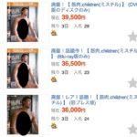 【朗報】日大井上コーチ出演のゲイビデオ、めちゃくちゃ値上がりするωωωωωωωωωωωω