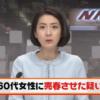 【悲報】69歳女性に売春させ2億1千万円稼いだ経営者の女(70)逮捕