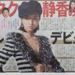 【速報】木村拓哉の娘がモデルデビュー、超かわいいと話題に (※画像あり↓)