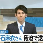【悲報】白石麻衣さん脅迫で逮捕