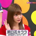 【緊急速報】明日花キララさん、超かわいいwwwwwwww