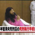 オウム真理教の元代表麻原彰晃、死刑執行