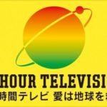 【炎上】24時間テレビに批判殺到wwwwwwwwww