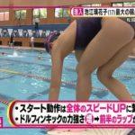 【朗報】池江璃花子(18)、シコりティが高いと話題にwwwwwww※画像あり