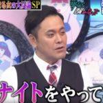 NMB48須藤凜々花さん 「アイドルの人たちはみんなしてる」