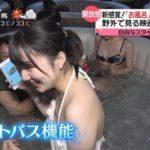 【ポロリ】テレビで水着美女のチクビが映ってしまう放送事故wwwwwww※画像あり