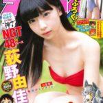 【画像↓】少年チャンピオンの表紙 とんでもないバストの美少女に話題騒然!!!!