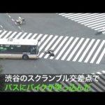 【悲報】渋谷スクランブル交差点右直事故でライダーがバスに頭轢かれる瞬間の動画が怖い※動画↓