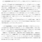 【悲報】AV女優さん HIVに感染していたことが判明!!!!※詳細↓