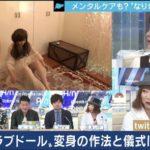 【速報】ラブドールになりたがる女子が急増中!!【AbemaTV】※動画↓