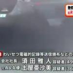 【画像】AV女優の土屋あさみさんガチのまじで逮捕 wwwwwwww