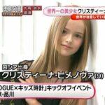 【画像↓】世界一の美少女とか言われてる9歳の子供の画像