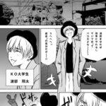【画像↓】慶応大学の連続レイプ魔、漫画化されてしまうwww