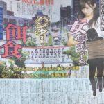 NGT48女性マネージャー、犯行グループにガムテープ緊縛レ●プ、新聞に衝撃画像wwwwww※画像あり