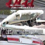 【画像あり】DQNが成人式に乗っていった改造車がかっこよすぎると話題にwwwww