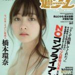 【朗報】最近の橋本環奈さん、お胸をどんどん強調wwwwwwwwwwww