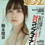 【朗報】最近の橋本環奈さん、お胸をどんどん強調wwwww※画像あり