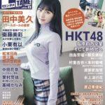 HKT田中美久ちゃん(17歳・新高3)のおっぱいがロケットすぎるwwwwww※画像あり