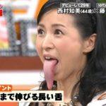 【画像】女優・西村知美さんの舌長すぎwwwwwwwww