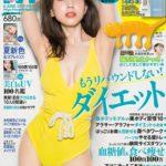 田中みな実(32)の最新の水着グラビアがぐうシコww【エロ画像】