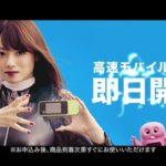 【悲報】深田恭子、UQモバイル革スーツCMの乳首が浮き上がっていると指摘されるwwwww※動画あり