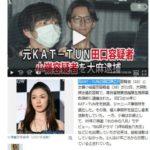【大麻ヌード】小嶺麗奈(38)エロ過ぎる乳首を見せたフルヌード…薬物で元KAT-TUNの田口淳之介と共に逮捕された女優…