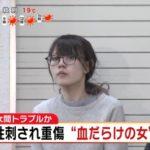 【観覧注意!】新宿に現れた血まみれ女、逮捕される