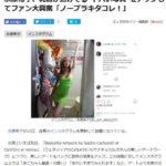水原希子、エロ過ぎる乳首披露でファン大興奮!「乳首透けてるー!」「ノーブラキタコレ!」