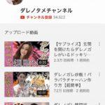 ダレノガレ明美のYouTubeチャンネルがめちゃくちゃエロいw