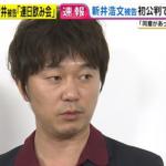 【悲報】新井浩文さん、生々しすぎるエッチな主張をしてしまう…